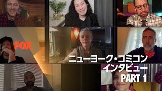 NYコミコンインタビュー PART 1 - ウォーキング・デッド