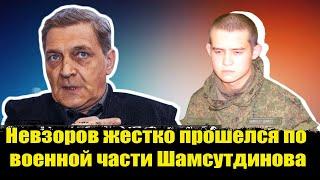 Александр Невзоров про Рамиля Шамсутдинова и Миноборону в СМИ  Шамсутдинов последние новости
