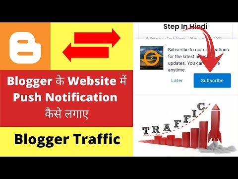 Blogger Ke Website Me Push Notification Kaise Lagaye In Hindi