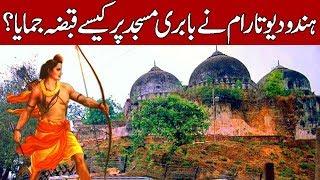 Complete Story / History of Babri Masjid in Urdu & Hindi