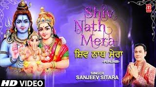 Shiv Nath Mera I SANJEEV SITARA I Punjabi Shiv Bhajan I Full HD Video Song