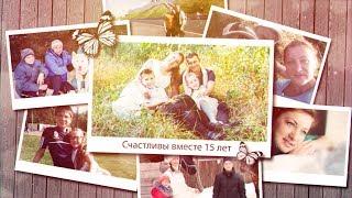 Видеоткрытка для Дмитрия и Ирины на Годовщину Свадьбы ♥ 15 лет вместе