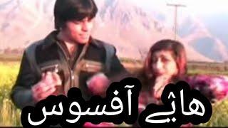 Pashto Drama BI WASE 4