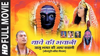Thaave Ki Bhawani I Bhojpuri Bhakti Movie I T-Series Bhakti Sagar - Download this Video in MP3, M4A, WEBM, MP4, 3GP