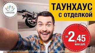 Таунхаус с отделкой за 2,45 млн. руб. в Ставрополе |Купить дом в Ставрополе |Недвижимость Ставрополь