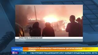 В Забайкалье из за лесных пожаров введен режим ЧС