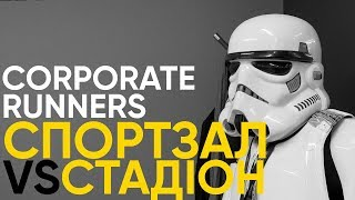 CORPORATE RUNNERS. СПОРТЗАЛ VS СТАДІОН.