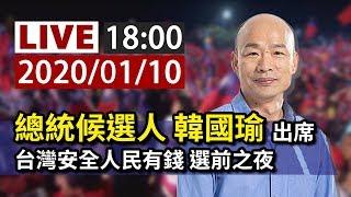 【完整公開】LIVE 總統候選人韓國瑜出席 台灣安全人民有錢選前之夜