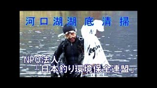NPO法人「日本釣り環境保全連盟」 Go!Go!NBC!