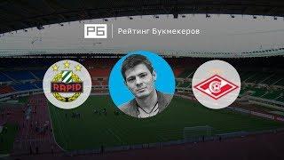 Прогноз и ставка Никиты Ковальчука: «Рапид» — «Спартак»