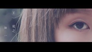 王菀之 Ivana Wong - 如一 MV [Official] [官方]