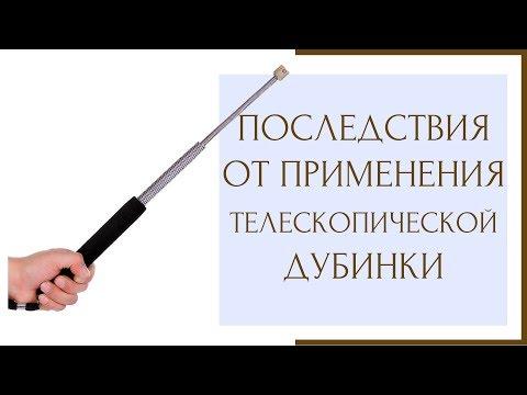 ⚖ Последствия от применения телескопической дубинки ⚖