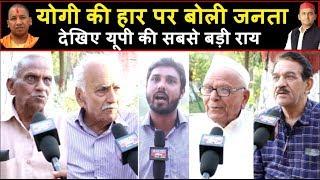 UP Bypoll Results से ये साफ हो गया की Yogi Aditynatah की करारी हार हुई लोकसभा उपचुनाव में बीजेपी तीनों सीटें हार गई। Gorakhpur औह Phulpur में करारी शिकस्त झेलने को मिली ऐसे में जनता योगी की हार पर क्या कहती है आप भी देखिए अपने Mobile में Public Opinion. साथ ही इस वीडियो को शेयर कीजिए औऱ चैनल को अभी सब्सक्राइब कीजिए।  Follow us: Subscribe Now Headlines India  Youtube:https://www.youtube.com/channel/UCH6caKt8TcswUZRk_JUz7TA  Facebook: https://www.facebook.com/headlinesindia.org Twitter: https://twitter.com/HI_headlines