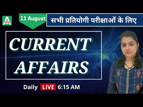 CURRENT AFFAIRS TODAY in HINDI | 11 August | Daily Current Affairs for Competition | Dr Neelam Ma'am