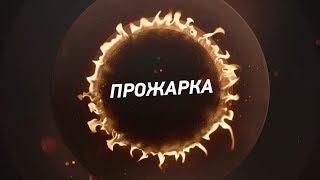 """Анонс. """"Прожарка"""" Мартиросяна и Дудя. 10 и 17 декабря в 23:00 на ТНТ4!"""