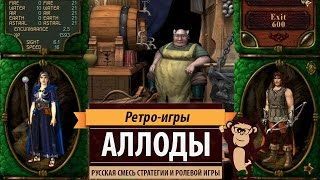 Аллоды. Русский коктейль из стратегии и ролевой игры