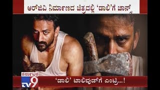 RGV reveals Dhananjay's look from Bhairava Geetha, Daali Officially Enters Tollywood