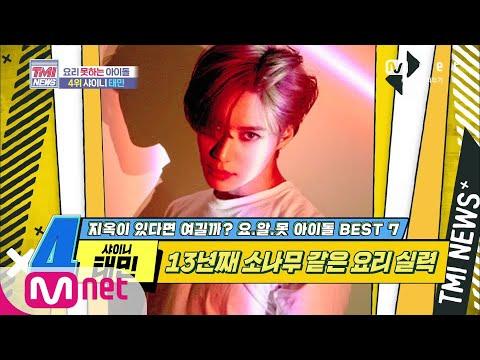 Mnet TMI NEWS [43회] 13년째 소나무 같은 요리 실력! 샤이니 태민 200527 EP.43
