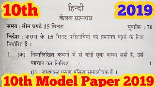 10th Hindi Model Paper Up Board Exam 2019,यूपीबोर्ड परीक्षा 2019।10th Hindi Upboard Model Paper 2019