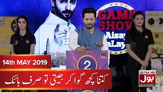 Kitna Kuch Gawa Ke Jeeti Toh Sirf Bike! | Game Show Aisay Chalay Ga With Danish Taimoor