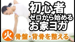 【初心者ヨガ】背骨と骨盤矯正・全身ストレッチ 火曜#168