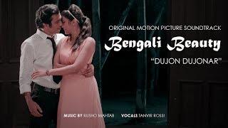 Bengali Beauty - Dujon Dujonar (Audio)