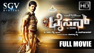 Tyson Kannada Movie Full | Kannada Movies | Vinod Prabhakar, Urmila Gayathri
