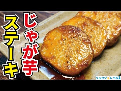 , title : 'これ本当に危険です。ジャガイモがこれでしか食えなくなるほどのウマさ【じゃがいものステーキ】