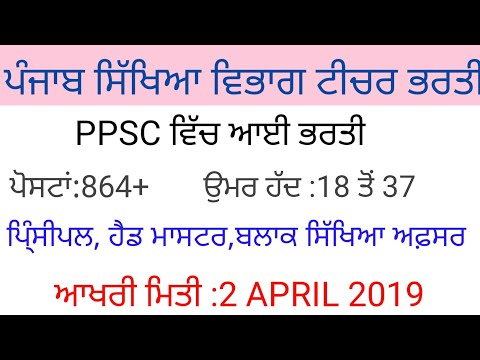 PPSC head master recruitment 2019!! Punjab teacher recruitment  #allindiajobs - Автоматическая торговля на Форекс