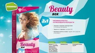 Сибирское здоровье: BeautyBox - набор для женской молодости и красоты