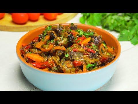 Аджапсандали. Кавказская кухня. Рецепт от Всегда Вкусно!