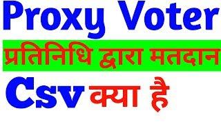 Proxy Voter,प्रतिनिधि द्वारा मतदान,Csv क्या है@Master Talk