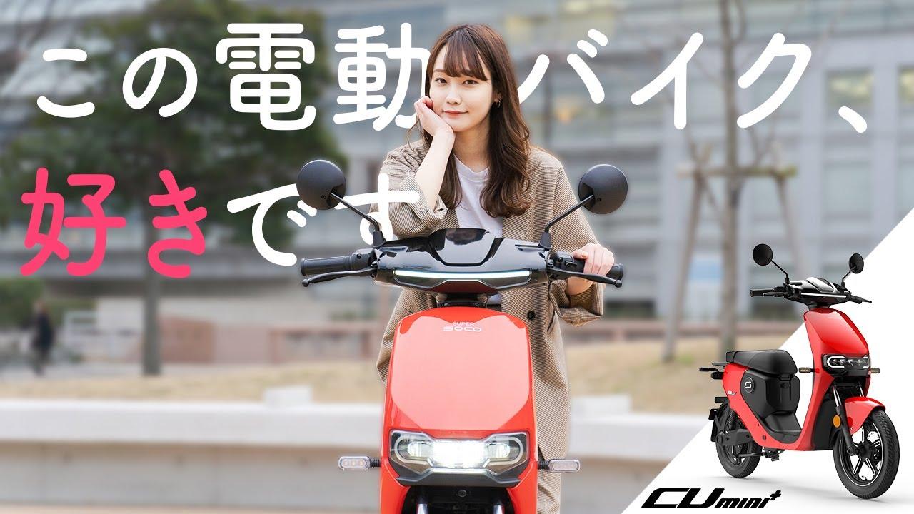【超便利】新しい電動バイク「CUmini+」に初めて乗ってみたら予想以上に良かった!
