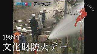 1989年 文化財防火デー【なつかしが】