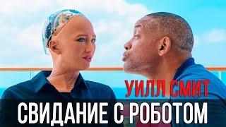 Уилл Смит на свидании с роботом Софией // Will Smith Влог Robot Sophia