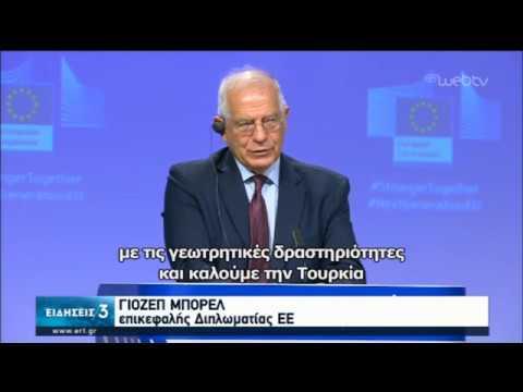 Ζ. Μπορέλ: Η Τουρκία να σεβαστεί τα κυριαρχικά δικαιώματα της Ελλάδας | 02/06/2020 | ΕΡΤ