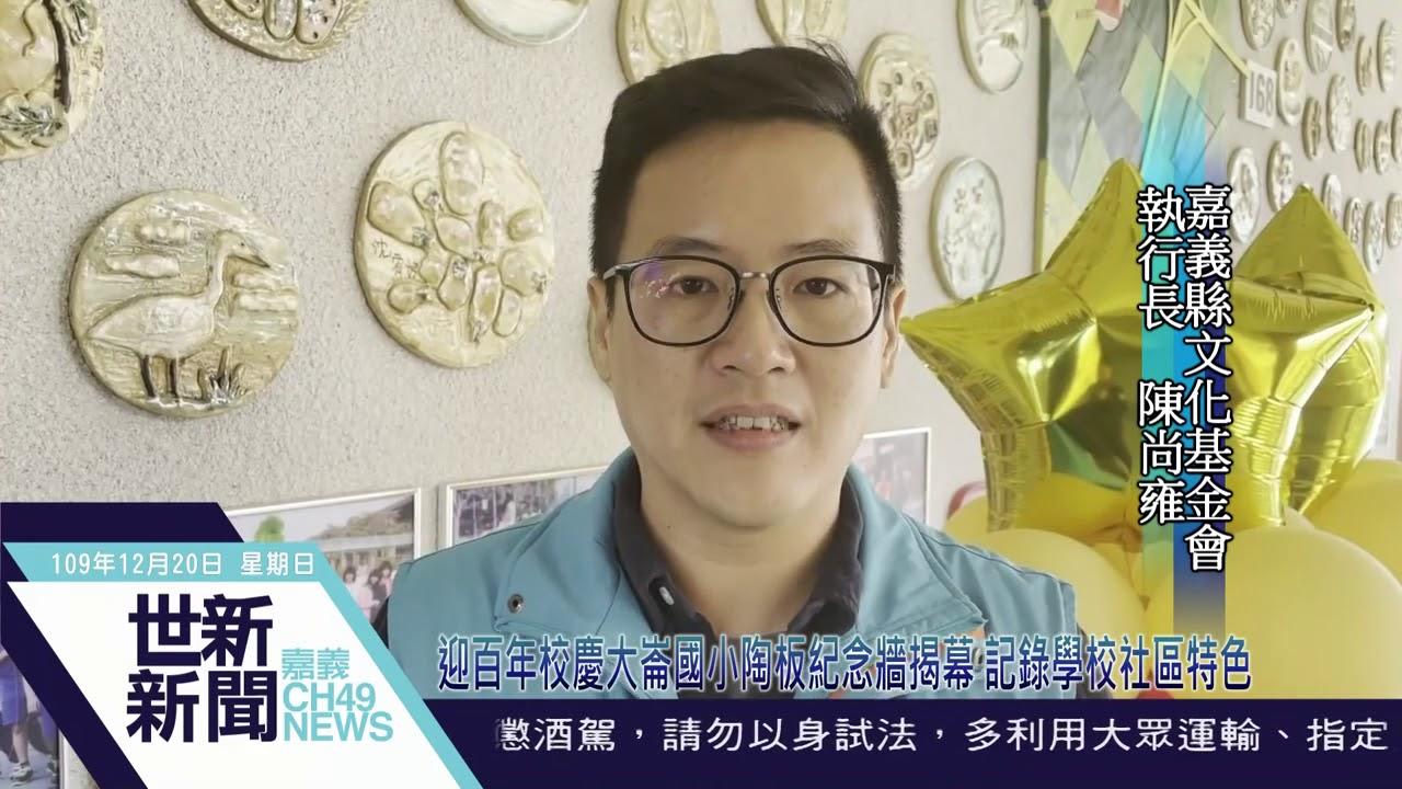 【世新新聞】迎百年校慶大崙國小陶板紀念牆揭幕 記錄學校社區特色