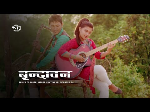 Brindaban | Nepali Movie