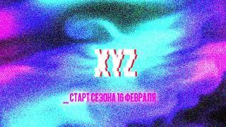 XYZ  - Дикий Digital [скоро]