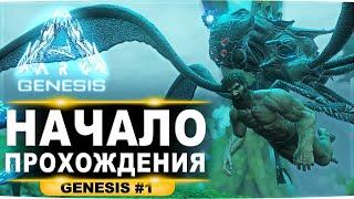 #1 Начало выживания в новом DLС Genesis ARK Survival Evolved (стрим)