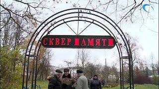 В Великом Новгороде вспоминали погибших в годы политических репрессий