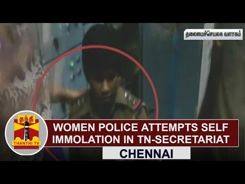 Woman-Police-attempts-Self-immolation-in-TN-Secretariat-Police-Investigates-Thanthi-TV