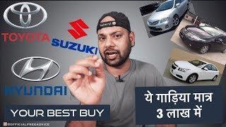 Buy Your Best Car in 3 Lakhs. ( गाड़िया मात्र 3 लाख में )