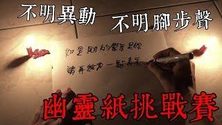 【都市傳說】莊園第五人格!幽靈紙挑戰賽!(王狗)