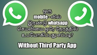 How to use two whatsapp in One mobile in Tamil