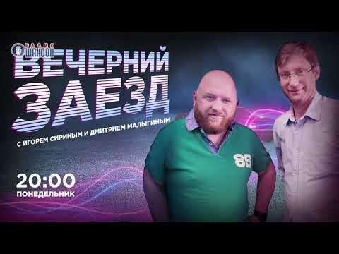 «Вечерний заезд» о возвращении Opel в Россию