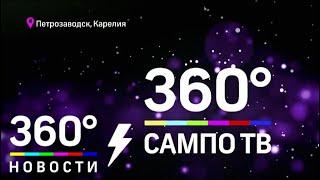 «Сампо ТВ 360» победил в конкурсе Роскомнадзора