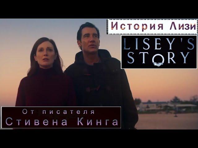 История Лизи (1 сезон) 📺 Русский трейлер / Lisey's Story / 2021