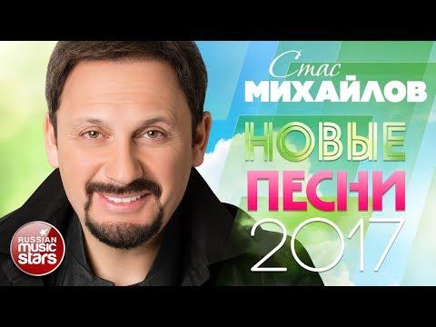 Стас Михайлов — Новые Песни ✩ Новые Хиты 2017 ✩
