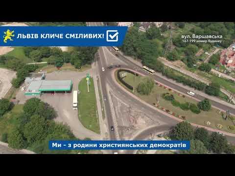Над Левом: вул. Варшавська з 167 по 199 номер